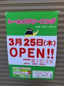 続・霞ヶ関トーメークリーニングの画像