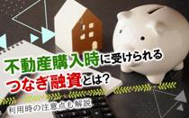 不動産購入時に受けられるつなぎ融資とは?利用時の注意点も解説の画像
