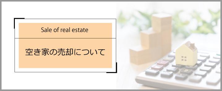 空き家の売却についての画像