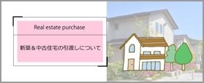 新築&中古住宅の引渡しについての画像