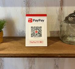 PayPay(ペイペイ)使えます!の画像