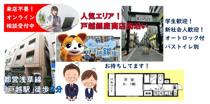 駅近「戸越駅」徒歩2分★オートロックマンション1Kの画像