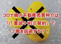 コロナ禍の不動産売買仲介は『IT重説+WEB契約』で3密を回避する?!の画像