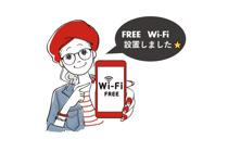 ▷ FREE Wi-Fi設置の画像