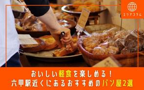 おいしい軽食を楽しめる!六甲駅近くにあるおすすめのパン屋2選の画像