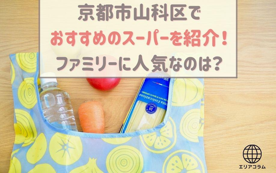 京都市山科区でおすすめのスーパーを紹介!ファミリーに人気なのは?の画像