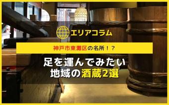 神戸市東灘区の名所!?足を運んでみたい地域の酒蔵2選の画像