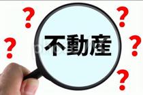 【必見】中古住宅の適正価格の見極め方!!の画像