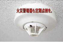 火災警報器も定期点検を。の画像