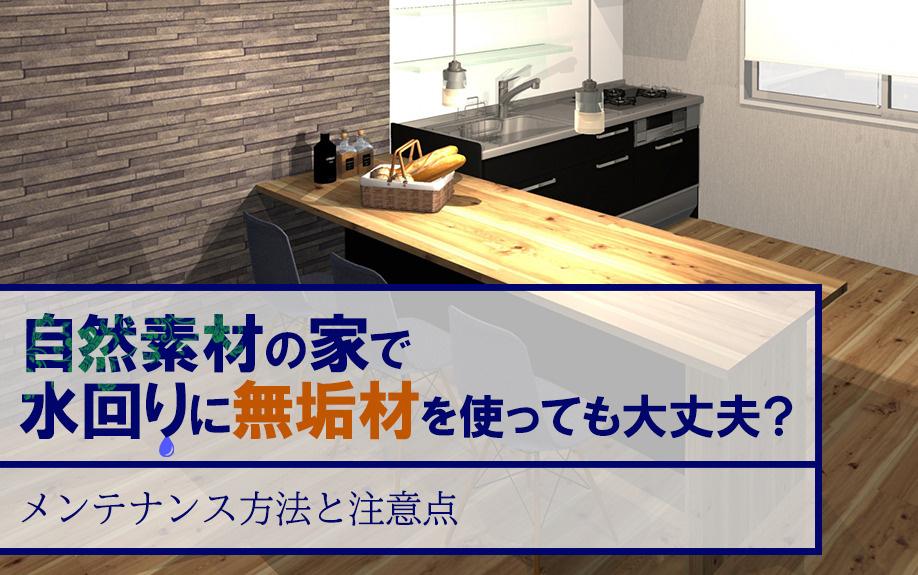 自然素材の家で水回りに無垢材を使っても大丈夫?メンテナンス方法と注意点の画像