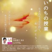 寺田恵子さんのオンライン講演会のお知らせの画像