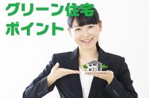 追記【グリーン住宅ポイント】最新情報の画像
