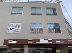 【堺市北区Piece Home株式会社】弊社看板をやり替えました♪の画像