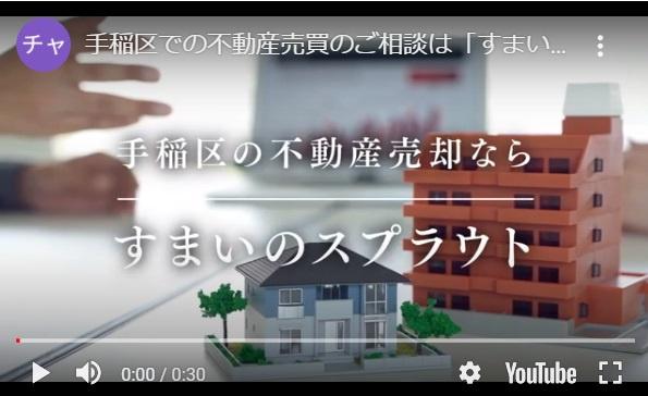 YouTube「すまいのスプラウトチャンネル」の画像