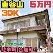 3月30日☆賃貸情報の画像