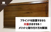 ブラインドを設置するなら木製がおすすめ!メリットと取り付け方を解説の画像