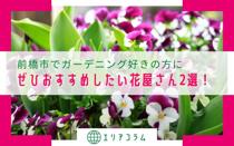 前橋市でガーデニング好きの方にぜひおすすめしたい花屋さん2選!の画像