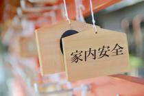 曙橋にある観光スポットとして人気の神社2!の画像