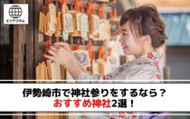伊勢崎市で神社参りをするなら?おすすめ神社2選!の画像