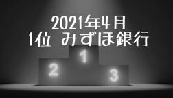 【最新】住宅ローン金利最安ランキング!〜2021年4月〜の画像