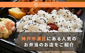 神戸市灘区にある人気のお弁当のお店をご紹介の画像