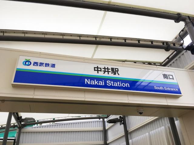 治安や都心へのアクセスが良い?新宿区中井駅周辺の住みやすさとはの画像