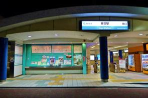買い物のしやすさや治安の良さが魅力!杉並区の井荻駅周辺の住みやすさの画像