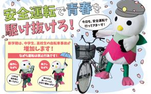 新年度が始まりました♪自転車は気を付けて!の画像