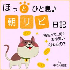 猫の手も借りたい人を補佐するブログもスタートしますの画像