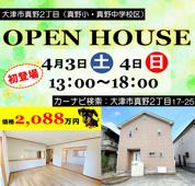 【4/3(土)・4(日)】オープンハウス初登場(滋賀)の画像