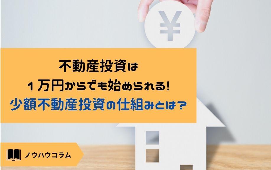 不動産投資は1万円からでも始められる!少額不動産投資の仕組みとは?の画像