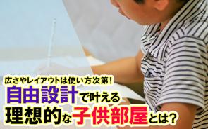 広さやレイアウトは使い方次第!自由設計で叶える理想的な子供部屋とは?の画像