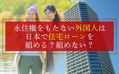 永住権をもたない外国人は日本で住宅ローンを組める?組めない?の画像
