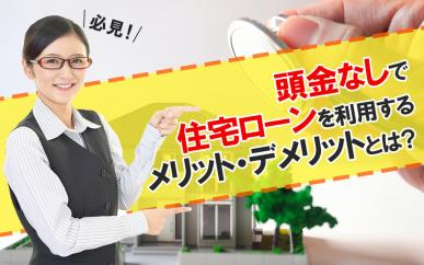 必見!頭金なしで住宅ローンを利用するメリット・デメリットとは?の画像