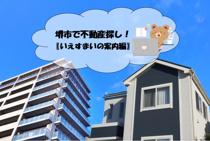 ⋰ ⋱ 堺市での不動産探し 案内編  ⋱⋰の画像
