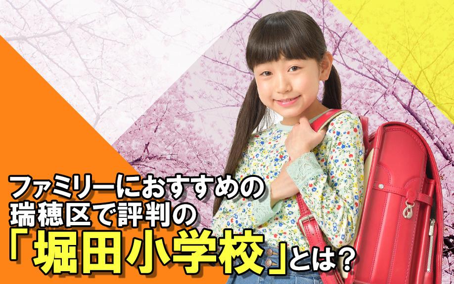 ファミリーにおすすめの瑞穂区で評判の「堀田小学校」とは?の画像