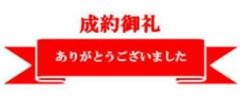 ☆成約実績(賃貸)☆2019年10月~2021年3月末☆の画像
