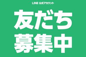 4月に入りました!LINE公式アカウント☆友だち追加キャンペーン継続決定です!の画像