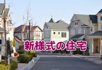 新様式の住宅の画像