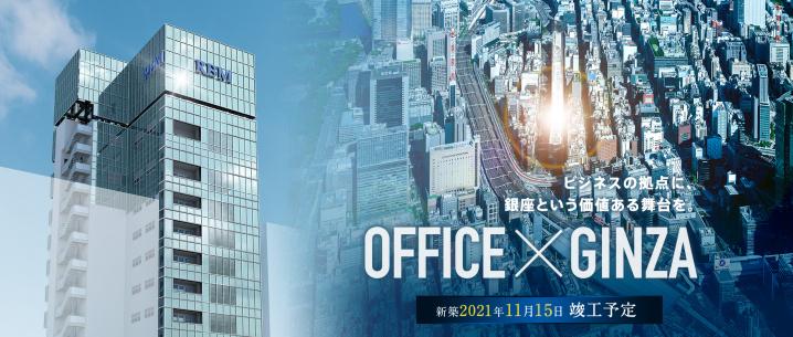 銀座の新築オフィスの画像