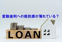変動金利への抵抗感が薄れている?の画像