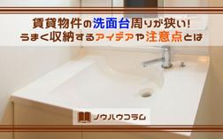 賃貸物件の洗面台周りが狭い!うまく収納するアイデアや注意点とはの画像