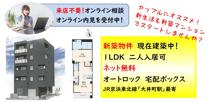 現在建築中★新築物件!1LDKで二人入居可の賃貸マンションの画像