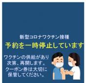 新型コロナワクチン接種の予約状況の画像