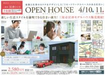 ★4月10日(土)11日(日)OPEN HOUSE★の画像