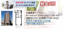 敷金0円★旗の台駅徒歩5分以内の分譲賃貸マンションの画像