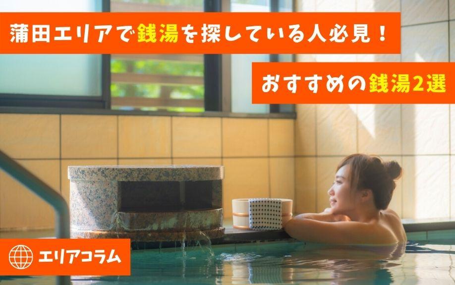 蒲田エリアで銭湯を探している人必見!おすすめの銭湯2選の画像