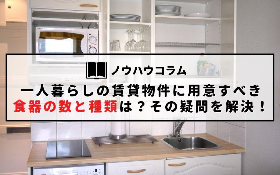 一人暮らしの賃貸物件に用意すべき食器の数と種類は?その疑問を解決!の画像