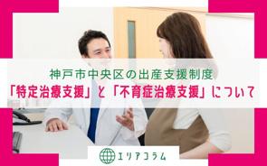 神戸市中央区の出産支援制度「特定治療支援」と「不育症治療支援」についての画像