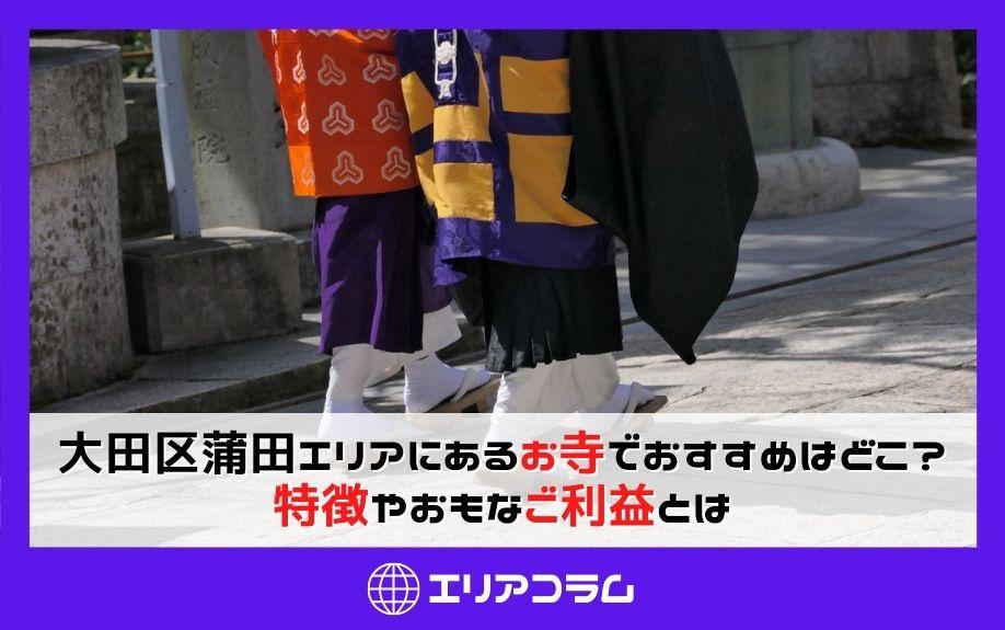 大田区蒲田エリアにあるお寺でおすすめはどこ?特徴やおもなご利益とはの画像